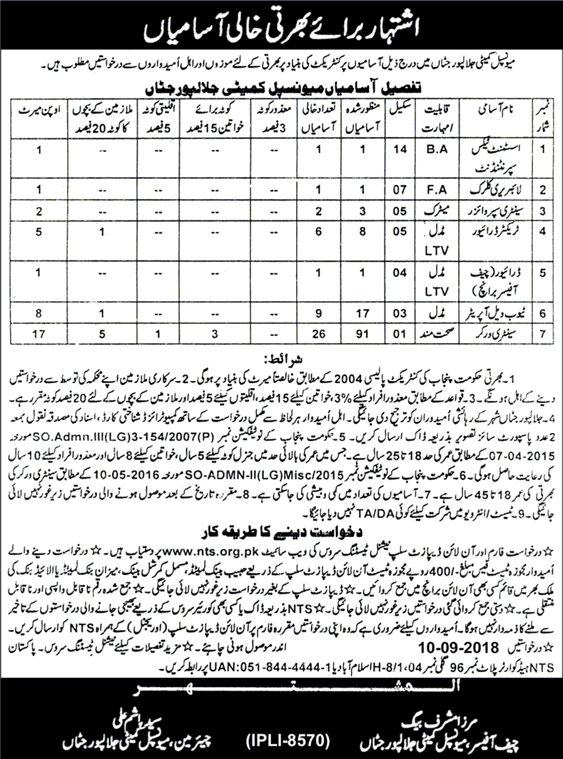 Jalalpur Jattan Municipal Committee Jobs Via NTS