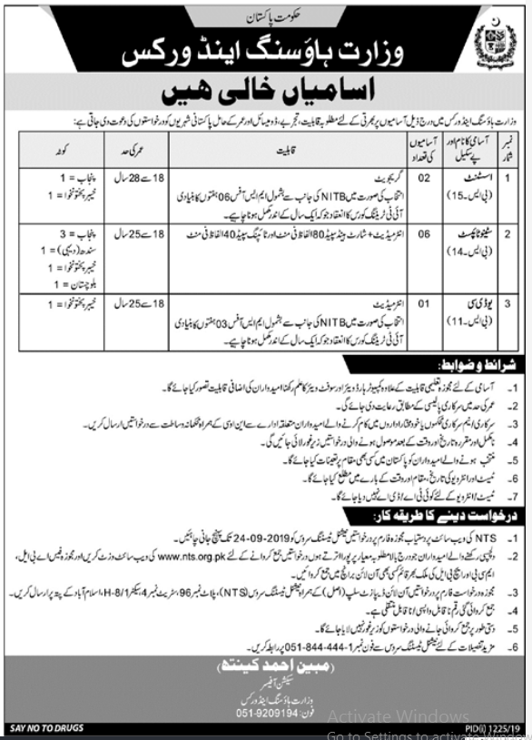 MOHW Ministry of Housing Works Jobs Via NTS