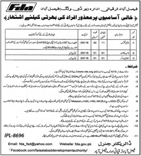 FDA UD Wing Faisalabad Development Authority Jobs NTS Test Roll Number Slip