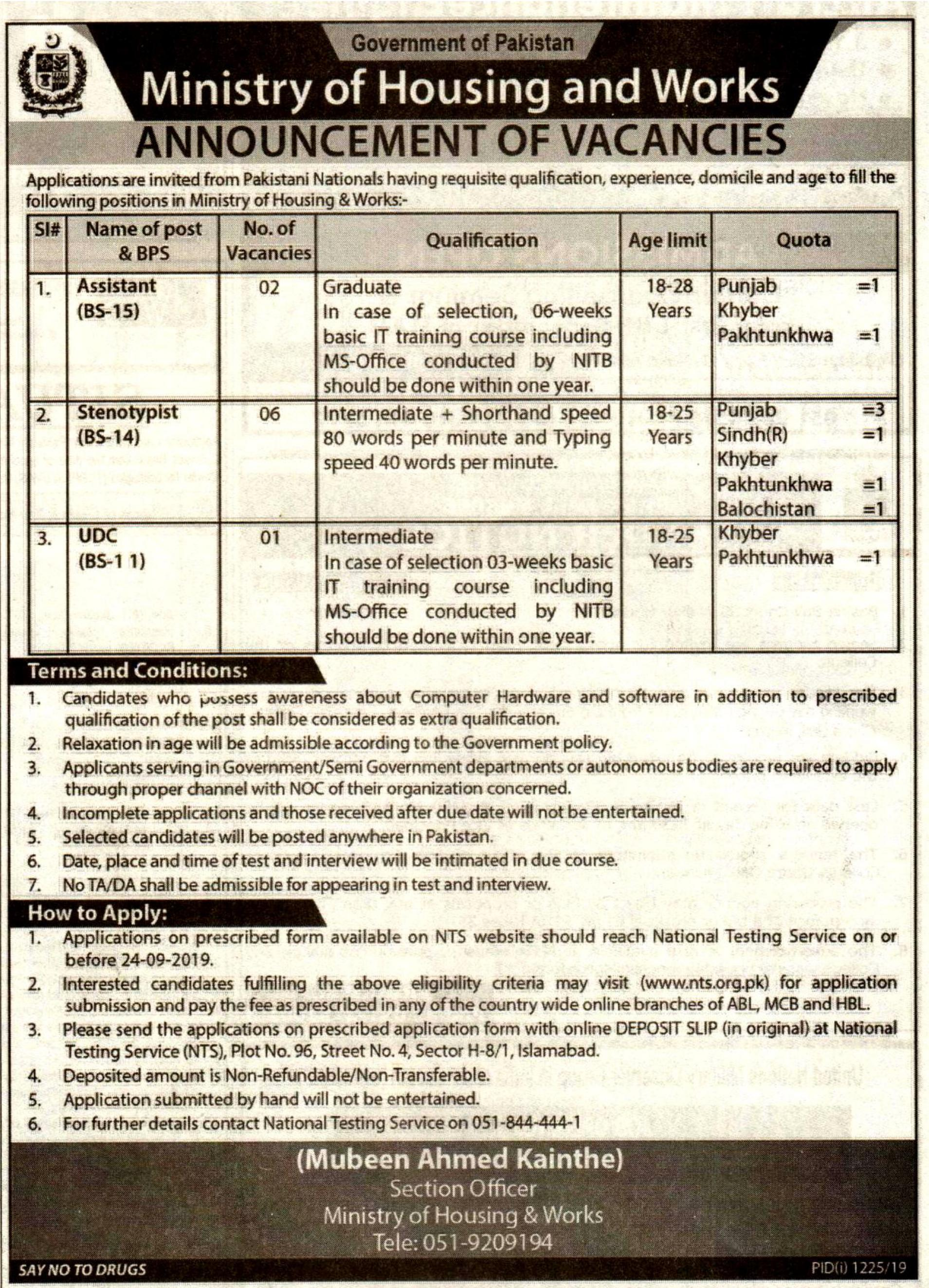 MOHW Ministry of Housing Works Jobs NTS Test Roll Number Slip