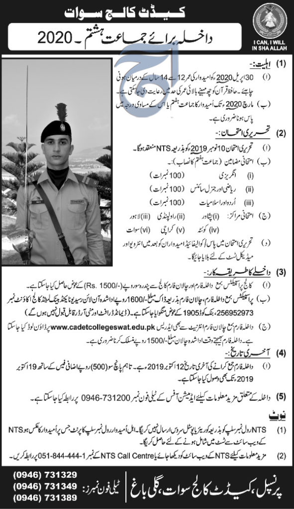 Cadet College Swat Admissions Class VIII NTS Test Roll Number Slip