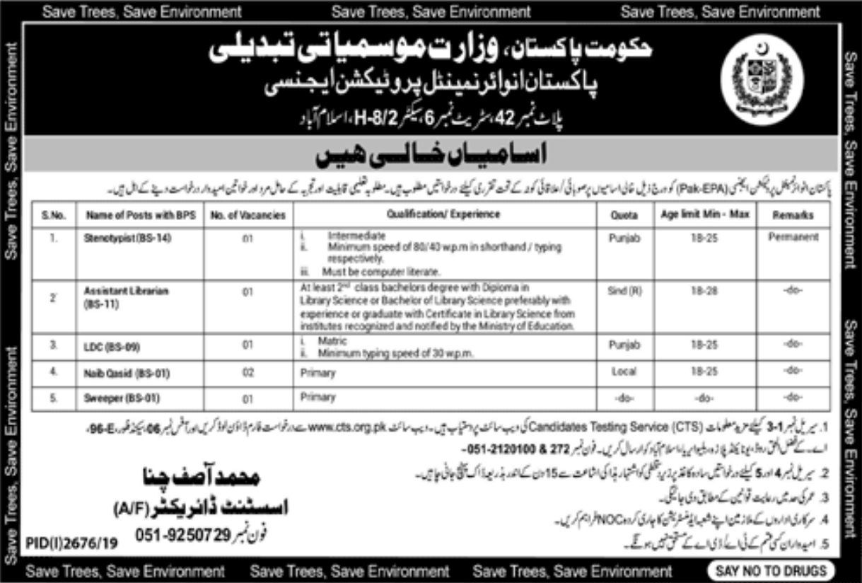 CTS Jobs Pakistan Environment Protection Agency Test Roll No Slip