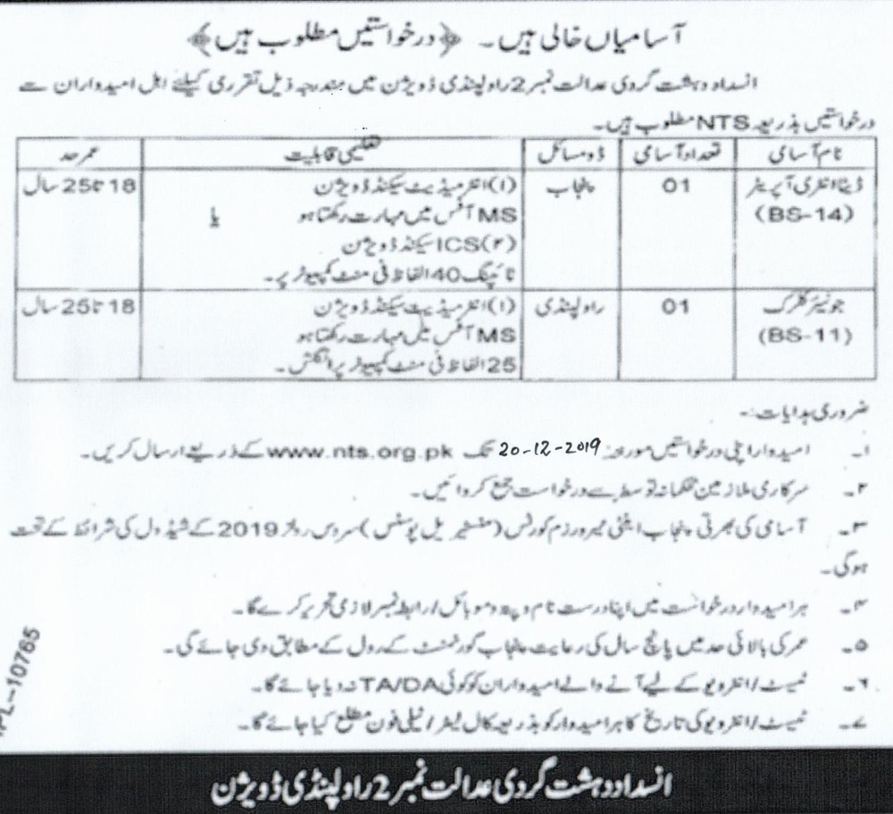 ATCRWP Anti Terrorism Court Rawalpindi Jobs NTS Result