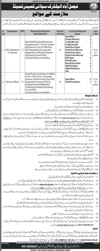 FESCO Jobs Revenue Officer Junior Engineer CTS Result