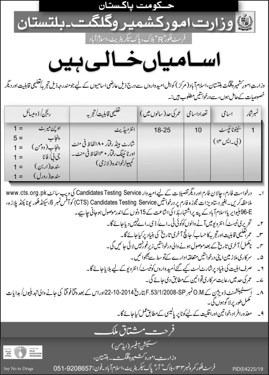 Ministry Of Kashmir Affairs GB Jobs CTS Roll Number Slip