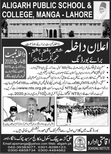 Aligarh Public School College Manga Lahore Admissions NTS Roll No Slip