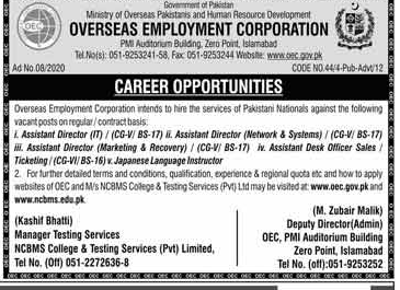 OEC Overseas Employment Corporation Jobs NCBMS Roll No Slip