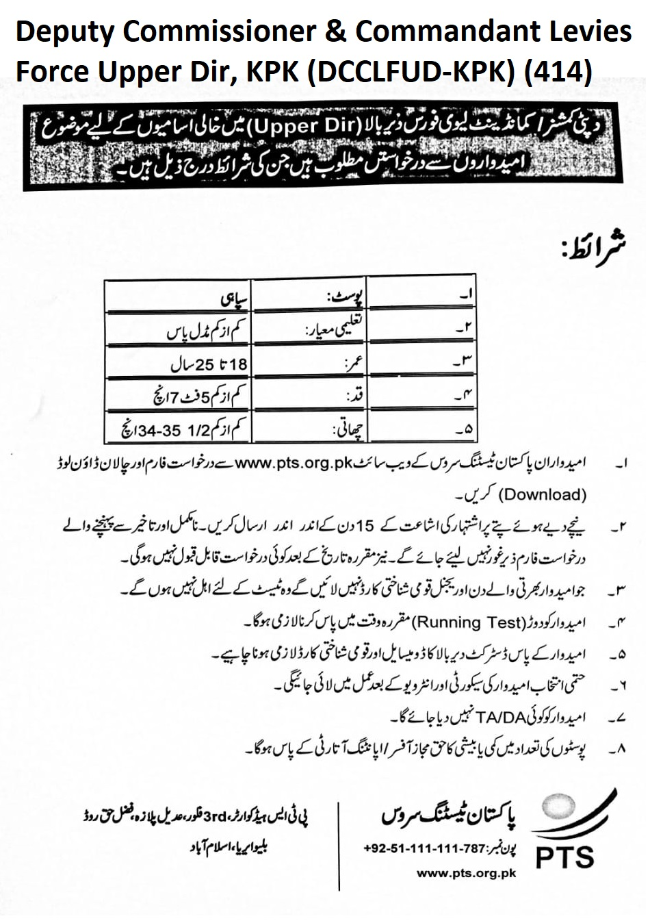 Levies Force Sipahi Upper Dir Jobs PTS Roll No Slip