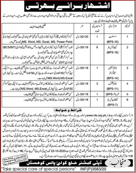 Deputy Commissioner Office Kohistan Kolai Pallas Jobs NTS Roll No Slip