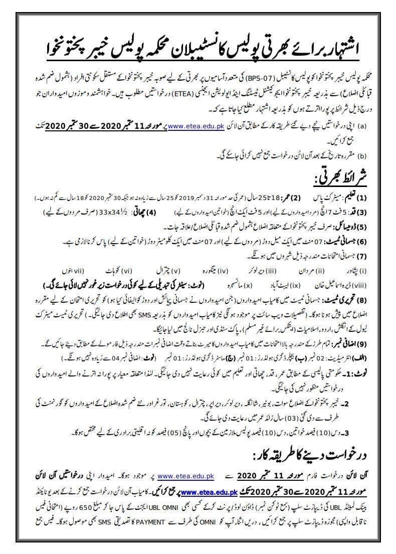 Police Department Police Constable Jobs ETEA Roll No Slip