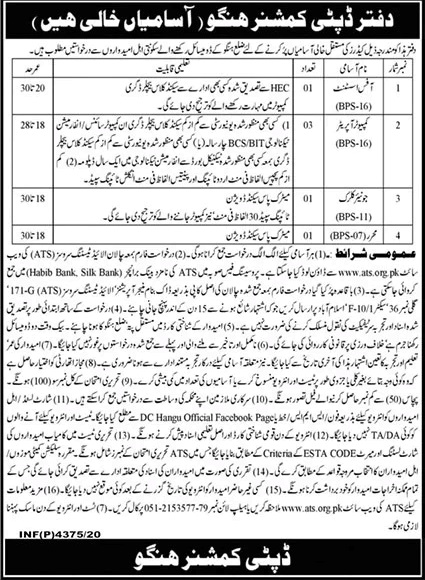 Office of the Deputy Commissioner Hangu Jobs ATS Test Roll No Slip