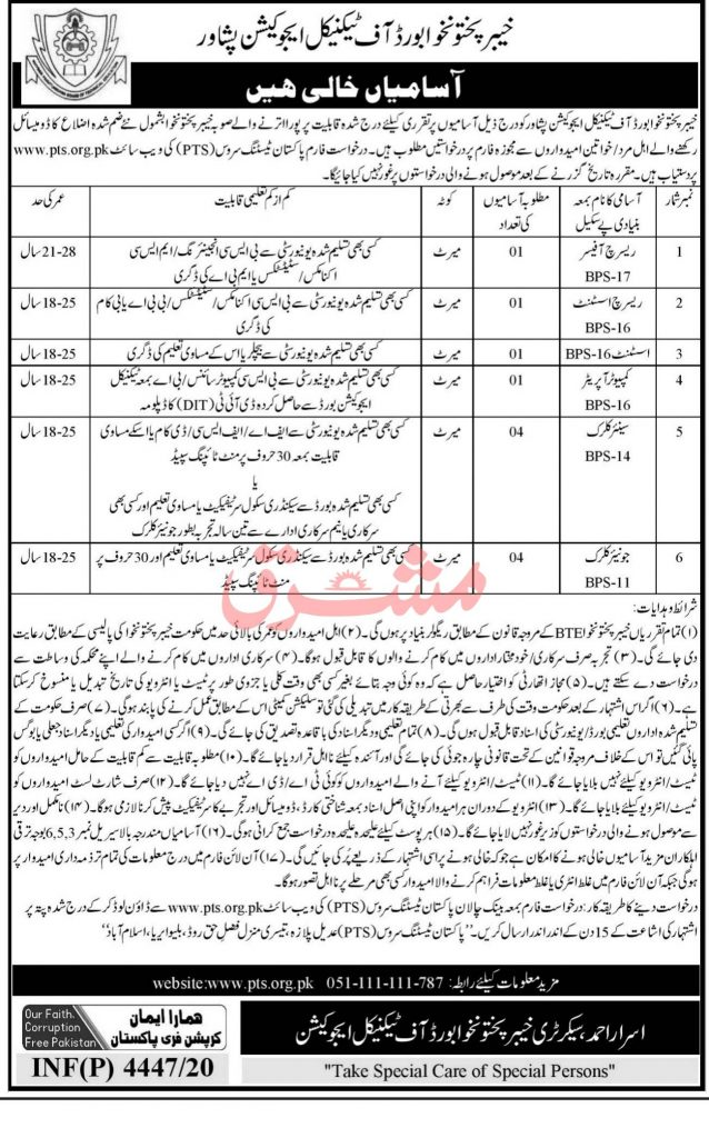 KPBTE KPK Board of Technical Education Jobs PTS Roll No Slip