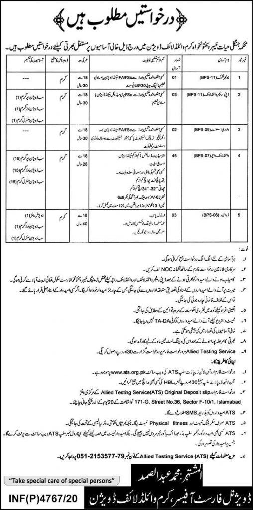 Wildlife Division Forest Department Kurram Jobs ATS Test Roll No Slip