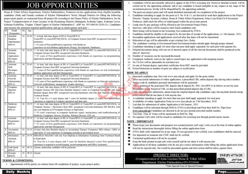 Home and Tribal Department Jobs ETEA Test Roll No Slip