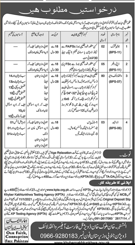 DFO Divisional Forest Officer South Waziristan Wildlife Jobs KPTA Roll No Slip