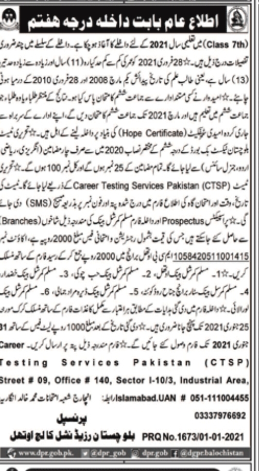 Baluchistan Residential College Uthal Class 7 Admission CTSP Roll No Slip