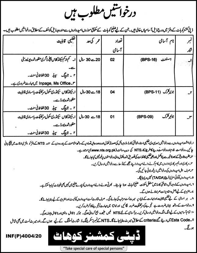 Deputy Commissioner Office Kohat Jobs Test NTS Result Answer Keys