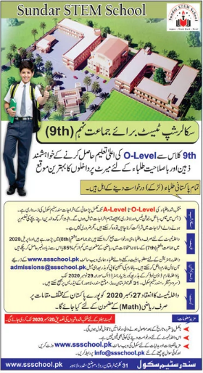 Sundar Stem School Sundar Lahore Admission 8th 9th Class Test NTS Result