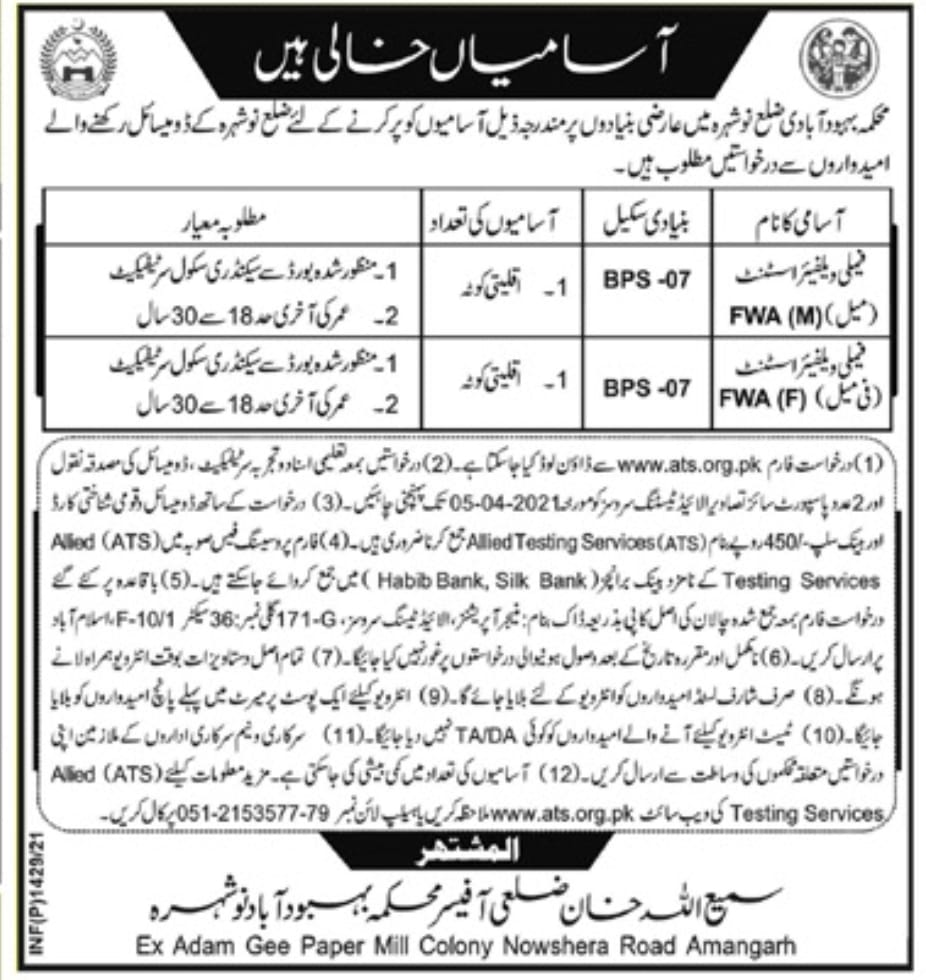 District Population Welfare Office Nowshera KPK Jobs ATS Slip